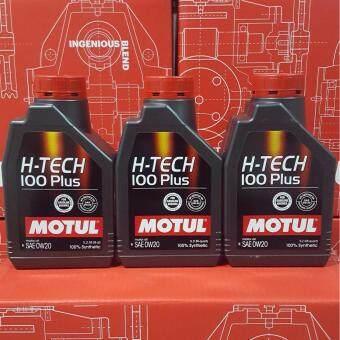 MOTUL SAE 0W-20 H-TECH 100 PLUS น้ำมันเครื่อง ขนาด 3 ลิตร