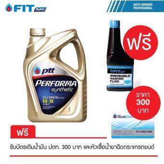 น้ำมันหล่อลื่น PTT PERFORMA SYNTHETIC 5W-30 (4ลิตร) แถมฟรีบัตรเติมน้ำมัน ปตท. 300 บาท และหัวเชื้อน้ำยาฉีดกระจกรถยยนต์ FIT Auto (200มล.) 1 ขวด