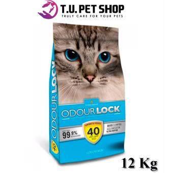 ODOUR LOCK ULTRA PREMIUM 12 kg Dust Free 99.9% ทรายแมว ดูดกลิ่น ปราศจากฝุ่น 99.99% ขนาด 12 kg