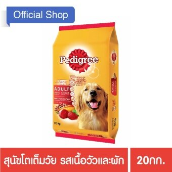 PEDIGREE® Dog Food Dry Adult Beef and Vegetable Flavour เพดดิกรี®อาหารสุนัขชนิดแห้ง แบบเม็ด สูตรสุนัขโต รสเนื้อวัวและผัก 20กก. 1 ถุง