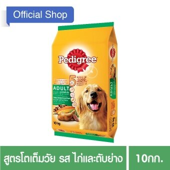 PEDIGREE® Dog Food Dry Adult Grilled Chicken Liver Flavour เพดดิกรี®อาหารสุนัขชนิดแห้ง แบบเม็ด สูตรสุนัขโต รสไก่และตับย่าง 10กก. 1 ถุง