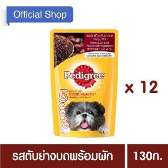 PEDIGREE® Dog Food Wet Pouch Grilled Liver Loaf Flavour with Vegetables เพดดิกรี®อาหารสุนัขชนิดเปียก แบบเพาช์ รสตับย่างบดและผัก 130กรัม 12 ซอง