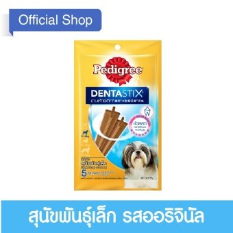 PEDIGREE® Dog Snack Denta Stix Small เพดดิกรี®ขนมสุนัข เดนต้าสติก สุนัขพันธุ์เล็ก 75กรัม 1 ถุง