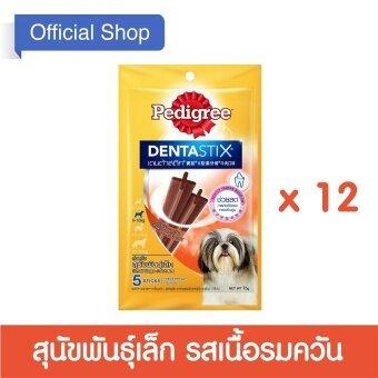 เปรียบเทียบราคา PEDIGREE® Dog Snack Denta Stix Smoky Beef Small เพดดิกรี®ขนมสุนัข เดนต้าสติก รสเนื้อรมควัน สุนัขพันธุ์เล็ก 75กรัม 12 ถุง