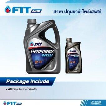 (CNG/LPG Vehicles) น้ำมันหล่อลื่นกึ่งสังเคราะห์ PERFORMA NGV 10W-40 ขนาด 4 ลิตร แถมฟรี 1 ลิตร (พร้อมบริการเปลี่ยนถ่ายที่ FIT Auto) สาขา ปทุมธานี-ไพร์เฮริสท์