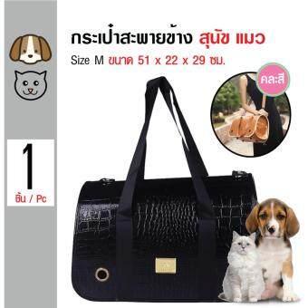 Pet Bag กระเป๋าสัตว์เลี้ยง กระเป๋าสะพายข้าง หนังเทียม สำหรับสุนัขและแมว Size M ขนาด 51x22x29 ซม.
