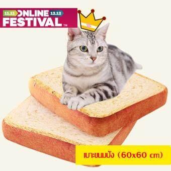PETSTORY ที่นอนขนมปัง เบาะขนมปัง ที่นอนแมว เบาะแมว (60cm)