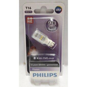 Philips หลอดไฟถอยหลัง T16 สีขาว 6000K Vision LED White (1 หลอด)