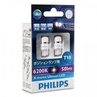 Philips ไฟหรี่ X-Treme Ultinon LED 6200K T10