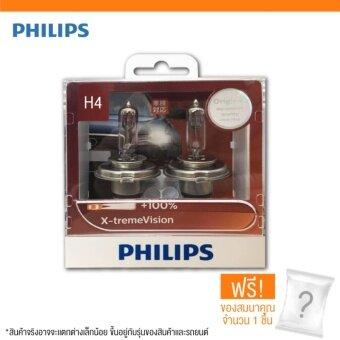 ซื้อ Phillips หลอดไฟหน้า H4 X-treme Vision 130% 12342 XVP S2 12V/60/55W 3700K สำหรับ Isuzu DMAX 2003-2005
