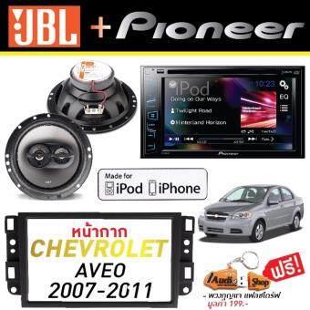 PIONEER วิทยุติดรถยนต์  จอติดรถยนต์  เครื่องเล่นติดรถยนต์ เครื่องเสียงติดรถยนต์ แบบ 2 DIN AVH-195DVD พร้อมหน้ากาก AVEO 07-11+ ลำโพงแกนร่วม JBL-CS763