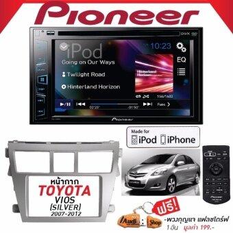 PIONEER วิทยุติดรถยนต์  จอติดรถยนต์  เครื่องเล่นติดรถยนต์ เครื่องเสียงติดรถยนต์ แบบ 2 DIN AVH-195DVD พร้อมหน้ากาก VIOS 07-12(เงิน)