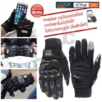 ALLY ProBiker ถุงมือมอเตอร์ไซค์ ถุงมือเต็มนิ้ว รุ่นทัชสกรีน ไซส์ M (สีดำ)
