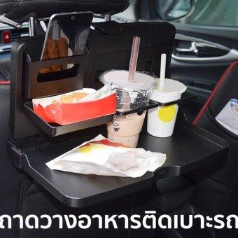 ถาดวางอาหาร เครื่องดื่ม เบาะหลังรถ ในรถยนต์ แบบพับเก็บได้ พร้อมที่วางแก้ว สีดำ