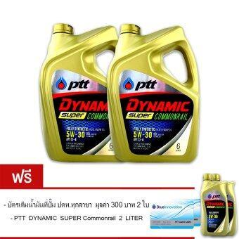 ประกาศขาย PTT น้ำมันเครื่อง Dynamic Super Commonrail 5W-30 6 ลิตร (ฟรี 1 ลิตร+ บัตรเติมน้ำมัน 300 บาท) (2 แกลลอน)