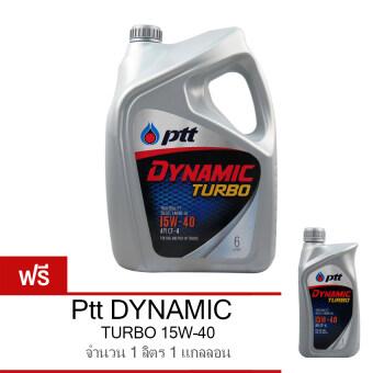 PTT น้ำมันเครื่อง DYNAMIC TURBO 15W-40 6 ลิตร ฟรี 1 ลิตร มูลค่า 250 บาท
