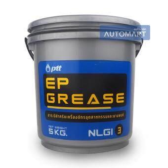 PTT จารบี EP GREASE NLGI3 5กิโลกรัม