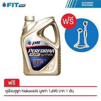 น้ำมันหล่อลื่น PTT PERFORMA SUPER SYNTHETIC 0W-40 (4 ลิตร)พร้อมหูฟังบลูธูท Nakamichi มูลค่า 1690 บาทฟรี (คละสี)