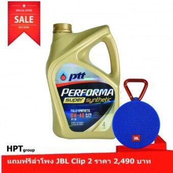 น้ำมันหล่อลื่น PTT PERFORMA SUPER SYNTHETIC 0W-40 (4 ลิตร)พร้อมลำโพงบลูธูท JBL CLIP 2 มูลค่า 2490 บาทฟรี (คละสี)กันน้ำได้