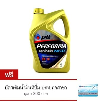PTT น้ำมันเครื่อง Performa Synthetic NGV 5W-40 API SN/GF-5 4ลิตร ฟรีบัตรเติมน้ำมัน 300 บาท