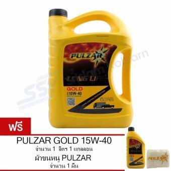 จัดโปรโมชั่น PULZAR น้ำมันเครื่อง LONG LIFE GOLD 15W-40 6 ลิตร ฟรี 1 ลิตร +ผ้าขนหนู Pulzar 1 ผืน