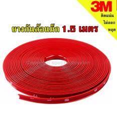 ยางกันขอบล้อแม็ก เส้นแต่งขอบล้อ ยางแต่งกันรอยล้อแม็กซ์ สีแดง (RED) ขนาด 1.5 เมตร