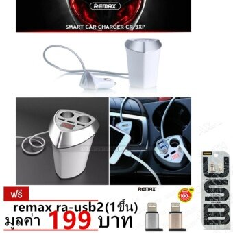 Remax CR-3XP Multifunctional Cup Shape Car Charger 2 port 3 USB 3.1A Max +REMAX Visual RA - USB2 Micro to ios Adapter for iPhone