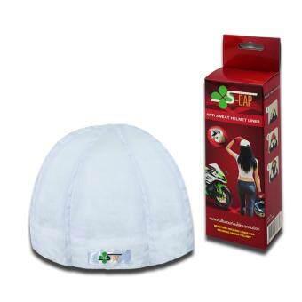 เสนอราคา S-CAP หมวกกันชื้น (White)