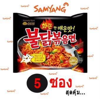Samyang บะหมี่กึ่งสำเร็จรูป มาม่าเกาหลี ชนิดแห้ง เผ็ด (5ซอง)
