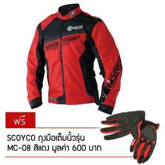 SCOYCO เสื้อแจ๊คเก็ตมอเตอร์ไซค์ รุ่น JK28-RD แถมฟรี ถุงมือ SCOYCOMC08 (สีแดง)