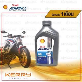 ประกาศขาย Shell Advance Ultra 4T 10w-40 Fully Synthetic น้ำมันเครื่องสังเคราะห์แท้ 100% บรรจุ 1ลิตร