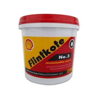 รีวิวพันทิป SHELL ฟลินท์โค้ท Flintkote #3 1 กก.