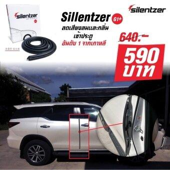 silentzer G1+ ยางลดเสียงระหว่างร่องประตูหน้า-หลัง รถยนต์