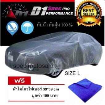 ผ้าคลุมรถ แบบใส SIZE L รถเก๋ง ขนาดใหญ่ ความยาว 4.8-5.2 cm แถมฟรีผ้าไมโครไฟเบอร์ 39*39 cm มูลค่า 199 บาท