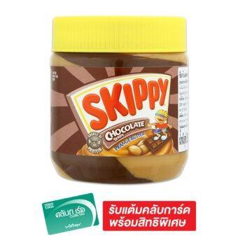 SKIPPY สกิปปี พีนัทบัตเตอร์ ผสมครีมช็อกโกแลต 350 กรัม