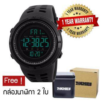 Harga SKMEI 1251 New Concept - All Black
