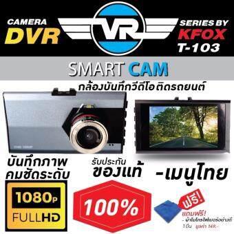 SMART CAM SERIES BY KFOX กล้องติดรถยนต์  กล้องติดในรถยนต์ \nกล้องบันทึกหน้ารถ  กล้องบันทึกรถยนต์  กล้องบันทึกในรถยนต์ \nกล้องบันทึก  กล้องDVR  กล้องดีวีอาร์  กล้องบันทึกเหตุการณ์ \nกล้องติดหน้ารถ  กล้องติดหน้ารถยนต์ FULL HD 1080P