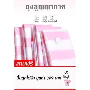 Storage Bag ถุงสูญญากาศ (14ชิ้น) 4 ขนาด
