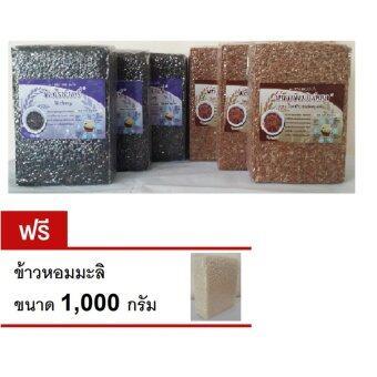 Thai rice Rice Berry (Brown rice) ข้าวไท ข้าวกล้องไรซ์เบอร์รี่ +Sang Yod Phatthalung Rice (Brown rice) ข้าวไทข้าวกล้องพัทลุงข้าวสังข์หยด