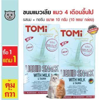 อยากขาย Tomi ขนมแมวเลีย ขนมแมว รสนมผสมทอรีน ทานง่าย สำหรับแมว 4 เดือนขึ้นไปขนาด 10 กรัม (10 ซอง/ กล่อง) 1 แถม 1