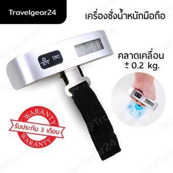 TravelGear24 เครื่องชั่งน้ำหนักมือถือ รับประกัน 3 เดือน ตาชั่งพกพา ตาชั่ง กระเป๋า กระเป๋าเดินทาง เครื่องชั่งกระเป๋าเดินทาง 50kg/10g Electronic Portable Luggage Scale