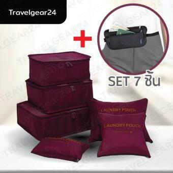 กระเป๋าจัดระเบียบเสื้อผ้า สำหรับเดินทาง เซ็ท 6 ชิ้น คู่กระเป๋าคาดเอว Organizing Bag Set 6 PCS Travel Bag Luggage waist bag(Wine/สีไวน์แดง)