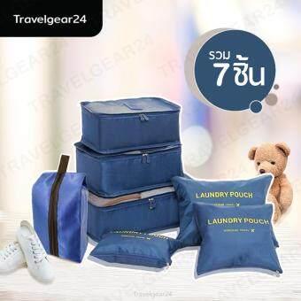 ขอเสนอ กระเป๋าจัดระเบียบ เสื้อผ้า สำหรับเดินทาง เซ็ท 7 ชิ้น คู่ กระเป๋ารองเท้า Organizing Travel Bag Set 7 PCS and Shoes Bag - (Navy/สีน้ำเงิน)