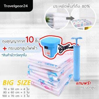 TravelGear24 ถุงสูญญากาศ ถุงใส่เสื้อผ้า ถุงกระชับพื้นที่ คู่กับ กระบอกสูบไฟฟ้า เครื่องดูดสุญญากาศ Vacuum Bag and Electronic Vacuum Cylinder