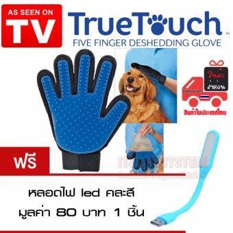 ทรูทัช ถุงมือแปรงขนสัตว์ แมวหรือสุนัข True Touch Five FingerDeshedding Glove (สีน้ำเงิน) พร้อมไฟ LED แบบ Usb 1ชิ้น