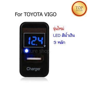 USB 1 port ชาร์จเจอร์ 2.1 A + Volt meter วัดสภาพแบตเตอร์รี่ วัดสภาพไดชาร์ท LED สีน้ำเงิน 3 หลัก สำหรับรถ TOYOTA VIGO (1 ชุด)