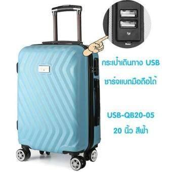 กระเป๋าเดินทางชาร์จแบตได้ เพิ่มช่อง USB 20 นิ้ว รุ่น USB-QB20-05 QIQKEE ABS+PC LUGGAGE สีสีฟ้า