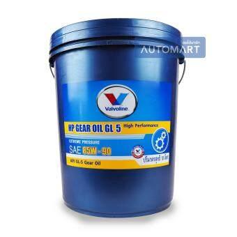 VALVOLINE น้ำมันเกียร์ HP GL-5 SAE 85W-90 18ลิตร