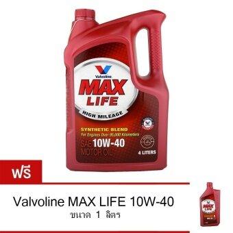 VALVOLINE น้ำมันเครื่อง MAX LIFE 10W-40 4 ลิตร ฟรี 1 ลิตร