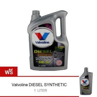 VALVOLINE น้ำมันเครื่อง VALVOLINE Diesel Synthetic SAE 5W-30APICI-4 6 ลิตร (ฟรี 1 ลิตร)